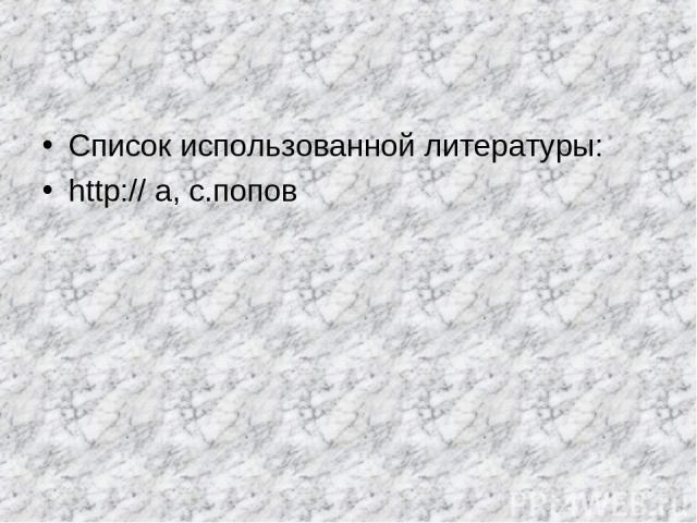 Список использованной литературы: http:// a, c.попов