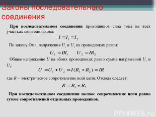 При последовательном соединении проводников сила тока на всех участках цепи один