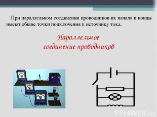 Параллельное соединение проводников При параллельном соединении проводников их н