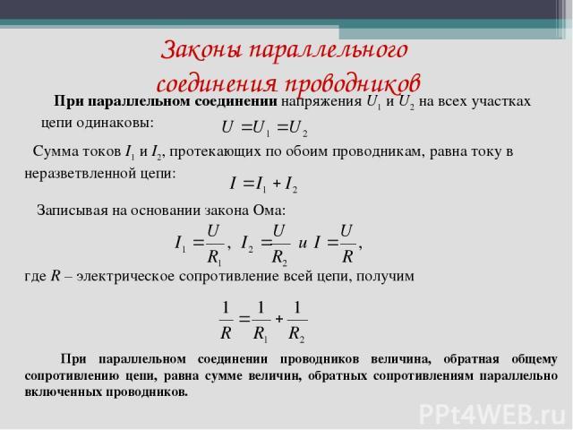Законы параллельного соединения проводников При параллельном соединении напряжения U1 и U2 на всех участках цепи одинаковы: Сумма токов I1иI2, протекающих по обоим проводникам, равна току в неразветвленной цепи: Записывая на основании закона Ома: …
