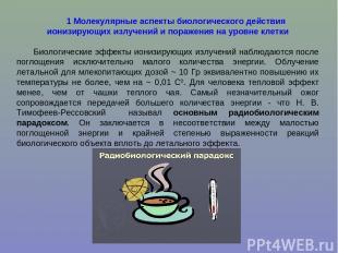 1 Молекулярные аспекты биологического действия ионизирующих излучений и поражени