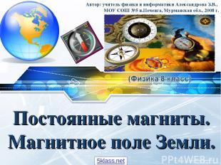 Постоянные магниты. Магнитное поле Земли. Автор: учитель физики и информатики Ал