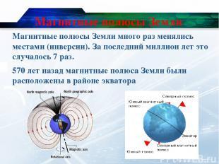 Магнитные полюсы Земли Магнитные полюсы Земли много раз менялись местами (инверс