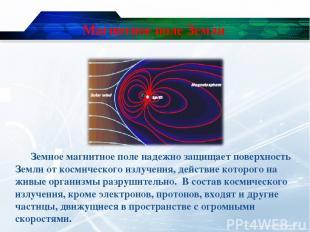 Магнитное поле Земли Земное магнитное поле надежно защищает поверхность Земли от