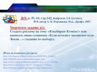 Подведение итогов урока, релаксация, домашнее задание Д/З: п. 59, 60, стр.142, в