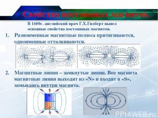 Свойства постоянных магнитов. 1. Разноименные магнитные полюса притягиваются, од