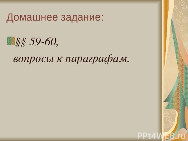 Домашнее задание: §§ 59-60, вопросы к параграфам.