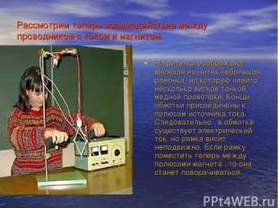 Рассмотрим теперь взаимодействие между проводником с током и магнитом. На рисунк