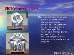 Источники тока В источниках тока в процессе работы по разделению заряженных част