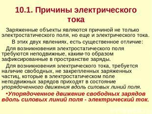 10.1. Причины электрического тока Заряженные объекты являются причиной не только