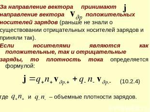 За направление вектора принимают направление вектора положительных носителей зар