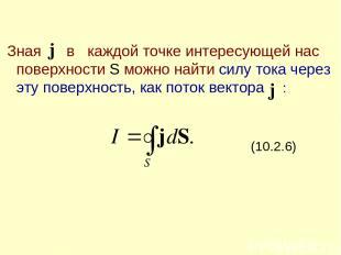 Зная в каждой точке интересующей нас поверхности S можно найти силу тока через э