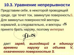 10.3. Уравнение непрерывности Представим себе, в некоторой проводящей среде, где