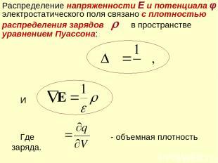 И Где - объемная плотность заряда. Распределение напряженности Е и потенциала φ