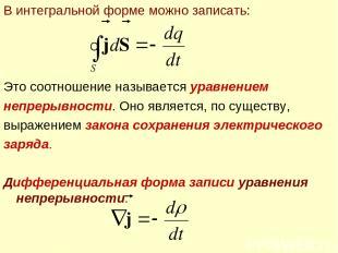 В интегральной форме можно записать: Это соотношение называется уравнением непре