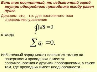 Если ток постоянный, то избыточный заряд внутри однородного проводника всюду рав