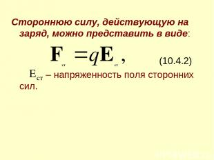 Стороннюю силу, действующую на заряд, можно представить в виде: (10.4.2) – напря