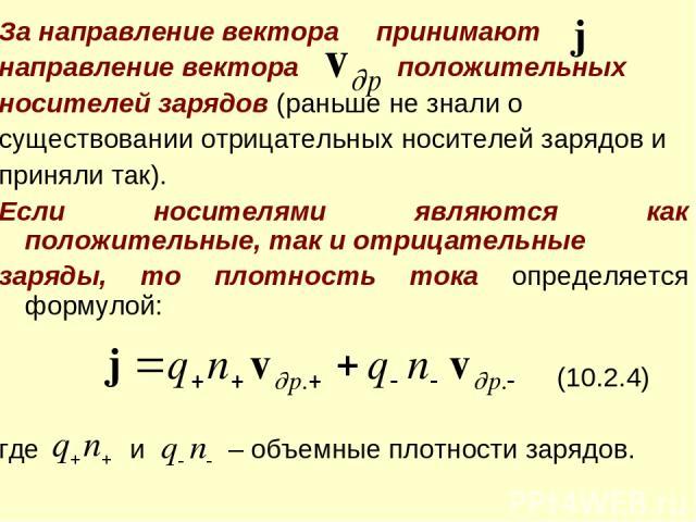 За направление вектора принимают направление вектора положительных носителей зарядов (раньше не знали о существовании отрицательных носителей зарядов и приняли так). Если носителями являются как положительные, так и отрицательные заряды, то плотност…