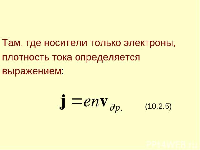 Там, где носители только электроны, плотность тока определяется выражением: (10.2.5)