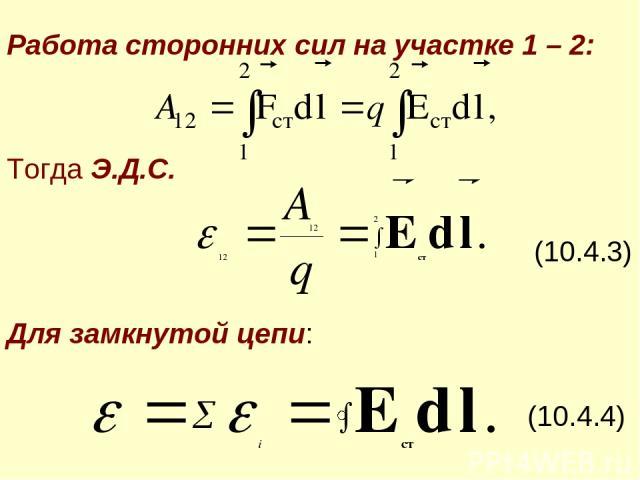Работа сторонних сил на участке 1 – 2: Тогда Э.Д.С. (10.4.3) Для замкнутой цепи: (10.4.4)