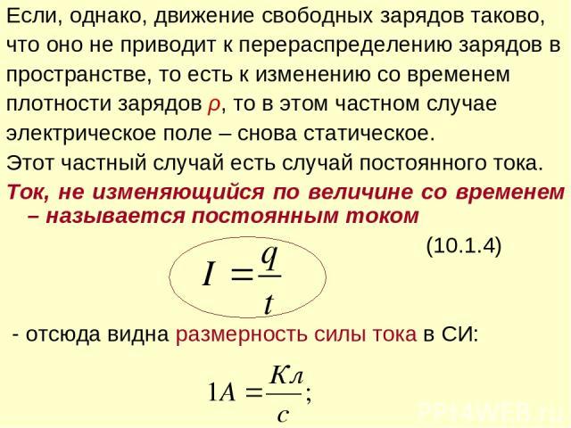 Если, однако, движение свободных зарядов таково, что оно не приводит к перераспределению зарядов в пространстве, то есть к изменению со временем плотности зарядов ρ, то в этом частном случае электрическое поле – снова статическое. Этот частный случа…