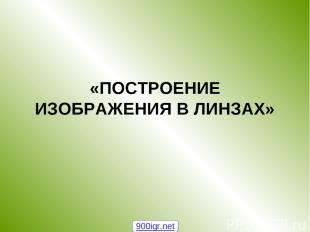 «ПОСТРОЕНИЕ ИЗОБРАЖЕНИЯ В ЛИНЗАХ» 900igr.net