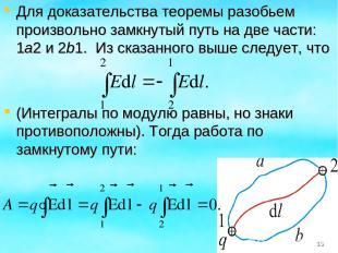 Для доказательства теоремы разобьем произвольно замкнутый путь на две части: 1а2