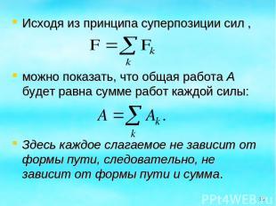 Исходя из принципа суперпозиции сил , можно показать, что общая работа А будет р