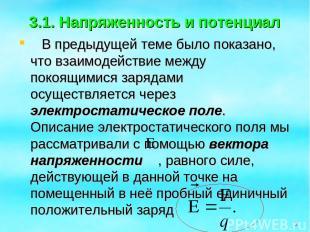3.1. Напряженность и потенциал В предыдущей теме было показано, что взаимодейств