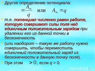 Другое определение потенциала: т.е. потенциал численно равен работе, которую сов