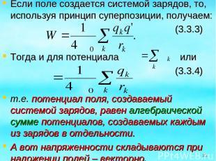 Если поле создается системой зарядов, то, используя принцип суперпозиции, получа