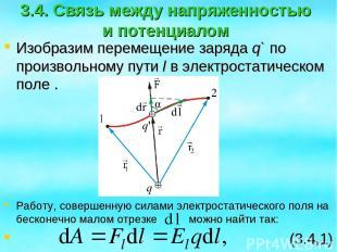 3.4. Связь между напряженностью и потенциалом Изобразим перемещение заряда q` по