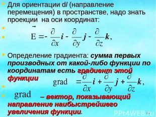 Для ориентации dl (направление перемещения) в пространстве, надо знать проекции