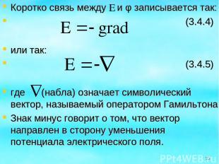 Коротко связь между и φ записывается так: (3.4.4) или так: (3.4.5) где (набла) о