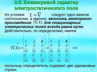 3.5. Безвихревой характер электростатического поля Из условия следует одно важно