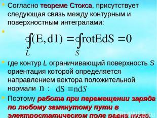 Согласно теореме Стокса, присутствует следующая связь между контурным и поверхно