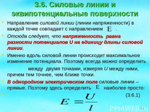3.6. Силовые линии и эквипотенциальные поверхности Направление силовой линии (ли