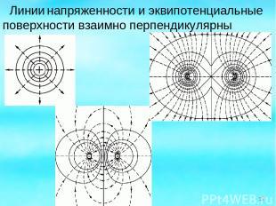 Линии напряженности и эквипотенциальные поверхности взаимно перпендикулярны *