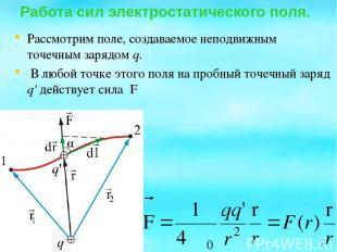 Рассмотрим поле, создаваемое неподвижным точечным зарядом q. В любой точке этого