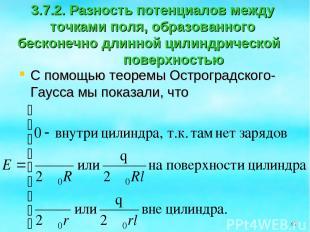 3.7.2. Разность потенциалов между точками поля, образованного бесконечно длинной