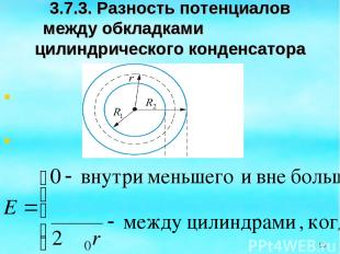 3.7.3. Разность потенциалов между обкладками цилиндрического конденсатора *