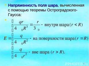Напряженность поля шара, вычисленная с помощью теоремы Остроградского-Гаусса: *