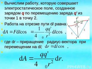 Вычислим работу, которую совершает электростатическое поле, созданное зарядом q