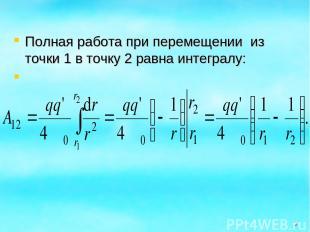 Полная работа при перемещении из точки 1 в точку 2 равна интегралу: *