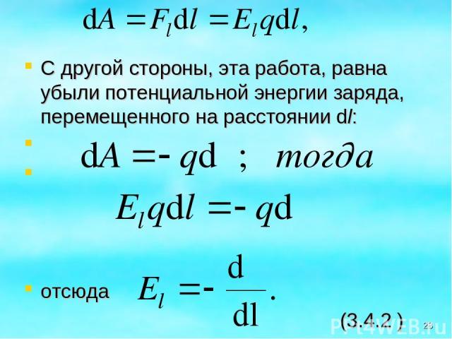 С другой стороны, эта работа, равна убыли потенциальной энергии заряда, перемещенного на расстоянии dl: отсюда (3.4.2 ) *