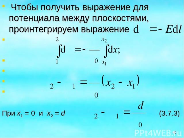 Чтобы получить выражение для потенциала между плоскостями, проинтегрируем выражение При x1 = 0 и x2 = d (3.7.3) *