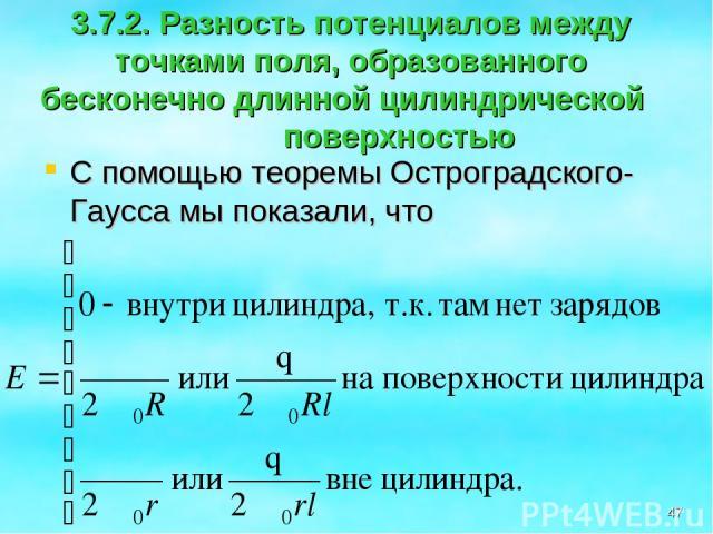 3.7.2. Разность потенциалов между точками поля, образованного бесконечно длинной цилиндрической поверхностью С помощью теоремы Остроградского-Гаусса мы показали, что *