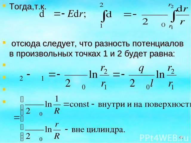 Тогда,т.к. отсюда следует, что разность потенциалов в произвольных точках 1 и 2 будет равна: *