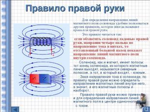 Правило правой руки Для определения направления линий магнитного поля соленоида