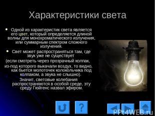 Характеристики света Одной из характеристик света является его цвет, который опр